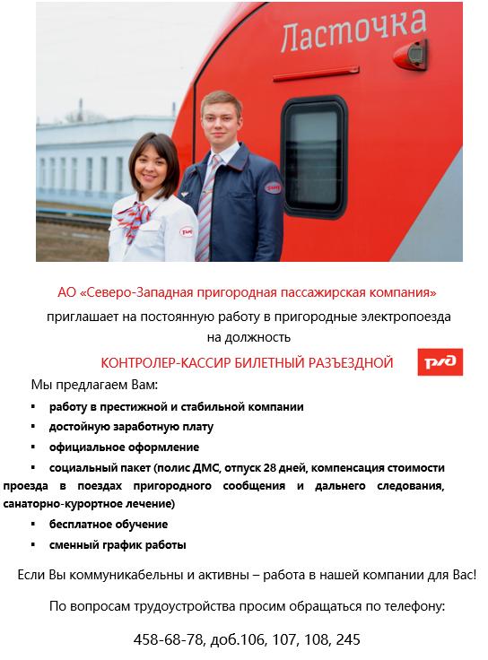 Пригородная пассажирская компания официальный сайт вакансии украинская камнеобрабатывающая компания сайт