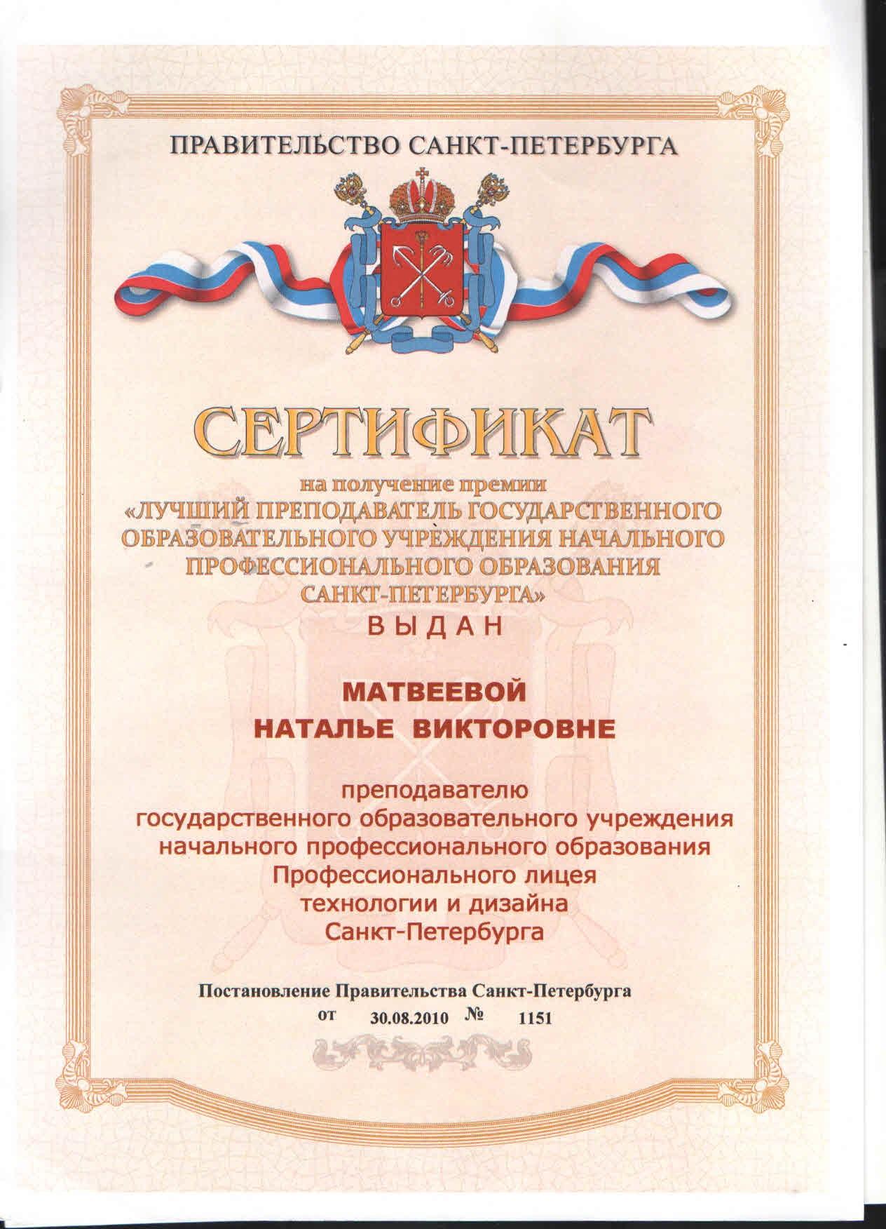 Профессиональный лицей технологии и дизайна санкт-петербурга